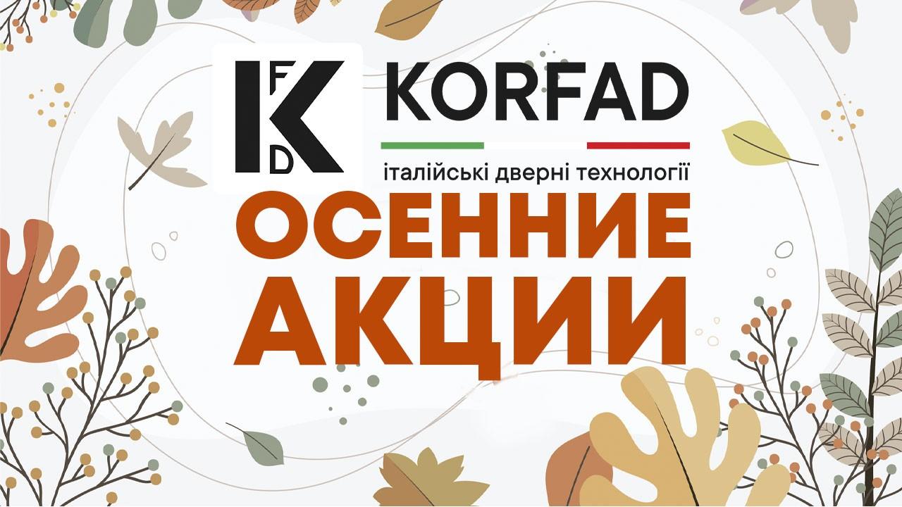 """Осенняя акция на дверные полотна ТМ """"KORFAD"""""""